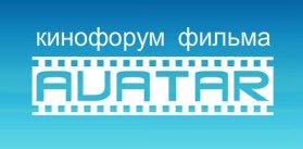 Форум фильма Аватар